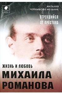 Отрекшийся от престола. Жизнь и любовь Михаила Романова