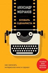 Букварь сценариста