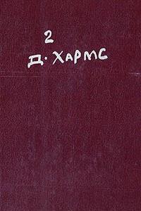 Полное собрание сочинений. Том 2: Проза. Драматические произведения. Авторские сборники. Незавершенное