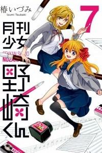 Gekkan Shoujo Nozaki-kun volume 7