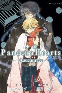 Pandora Hearts ~Caucus Race~ Volume 1