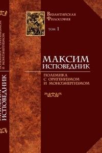 Максим Исповедник: полемика с оригенизмом и моноэнергизмом
