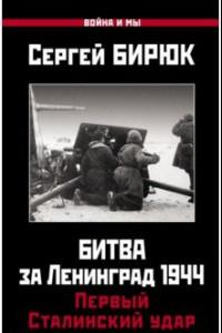 Битва за Ленинград 1944. Первый Сталинский удар