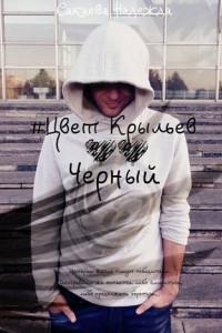 Цвет Крыльев. Черный