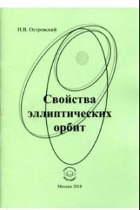 Свойства эллиптических орбит