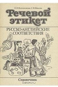 Речевой этикет. Русско-английские соответствия. Справочник