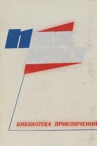Подвиг, №1, 1968