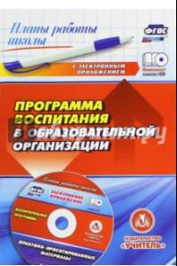 Программа воспитания в образовательной организации. ФГОС (+CD)