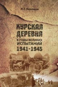 Курская деревня в годы великих испытаний 1941 - 1945