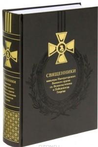 Священники-кавалеры Императорского Военного ордена св.Великомученика и Победоносца Георгия