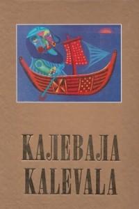 Калевала. Kalevala