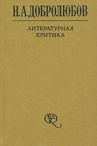 Н. А. Добролюбов. Литературная критика. В 2 томах. Том 2. Статьи 1859-1861 гг.