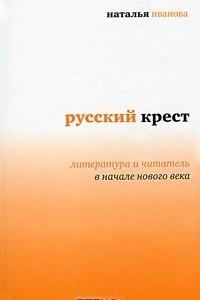 Русский крест. Литература и читатель в начале нового века