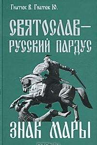 Святослав-русский пардус. Книга 3. Знак Мары
