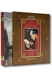 Этюд в багровых тонах. Знак четырех. Приключения Шерлока Холмса. Записки Шерлока Холмса. Возвращение Шерлока Холмса. Собака Баскервилей
