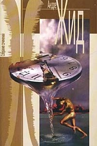 Андре Жид. Собрание сочинений в 7 томах. Том 1. Трактат о Нарциссе