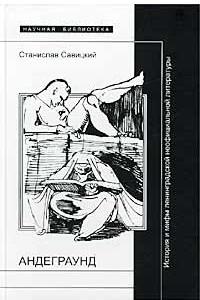 Андеграунд. История и мифы ленинградской неофициальной литературы