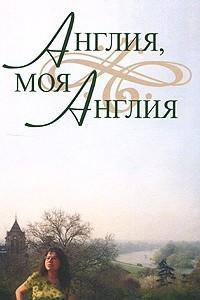 Англия, моя Англия. Эссе и переводы. Сборник
