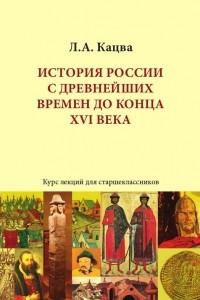 История России с древнейших времен до конца 16 века