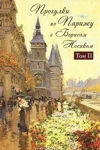 Прогулки по Парижу с Борисом Носиком. В 2 томах. Том 2. Правый берег