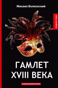 Гамлет XVIII века. Интригующий роман