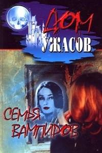Семья вампиров