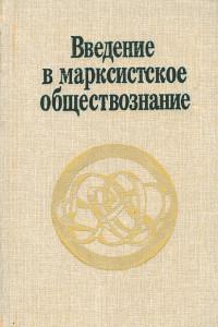 Введение в марксистское обществоведение