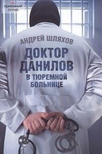 Доктор Данилов в тюремной больнице