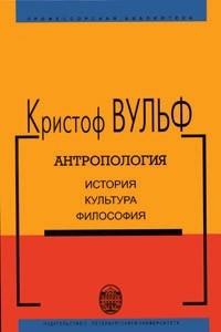 Антропология. История, культура, философия