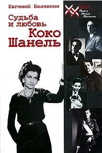 Судьба и любовь Коко Шанель