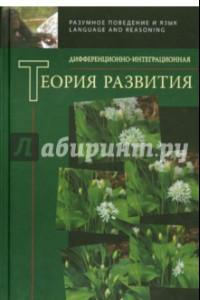 Дифференционно-интегрированная теория развития. Книга 2
