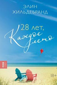 28 лет, каждое лето