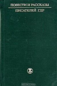 Повести и рассказы писателей ГДР. В двух томах. Том 1
