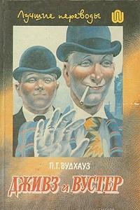 Дживз и Вустер: В 4 т. Т.1: Вперёд, Дживз; Дживз
