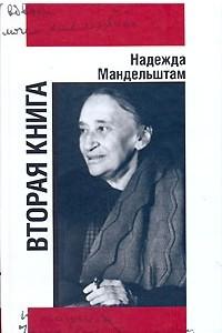 Надежда Мандельштам. Воспоминания. В 2 томах. Том 2. Вторая книга