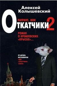 Патриот, или Откатчики-2. Роман о кремлевских