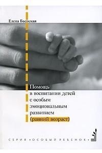 Помощь в воспитании детей с особым эмоциональным развитием (ранний возраст)