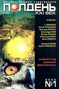 Полдень, XXI век. Журнал Бориса Стругацкого, №1, 2003