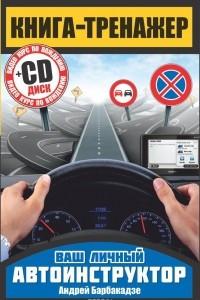 -тренажер. Как научиться водить автомобиль