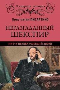 Неразгаданный Шекспир. Миф и правда ушедшей эпохи
