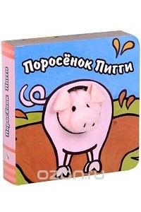Поросенок Пигги. Книжка-игрушка