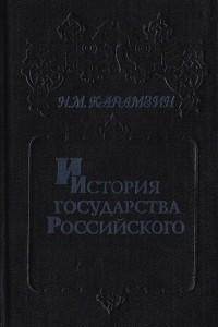 История государства Российского. В 6 книгах (12 томах). Книга 3. Том V - IV