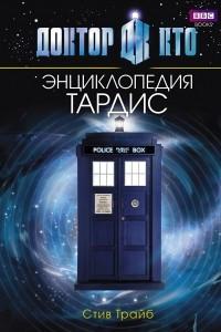 Доктор Кто. ТАРДИС. Энциклопедия
