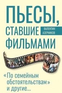 Пьесы, ставшие фильмами