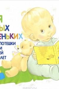 Для самых маленьких. Сказки, потешки и песенки для детей до трех лет