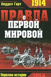 Правда о Первой Мировой