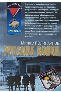 Русские волки