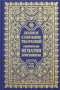 Полное собрание творений святителя Игнатия Брянчанинова. Том 8