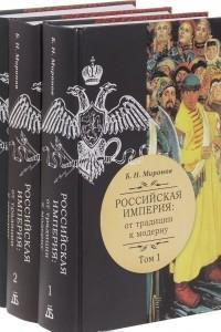 Российская империя. От традиции к модерну. В 3 томах