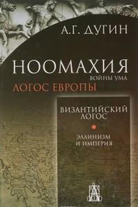 Ноомахия. Войны ума. Византийский Логос. Эллинизм и Империя